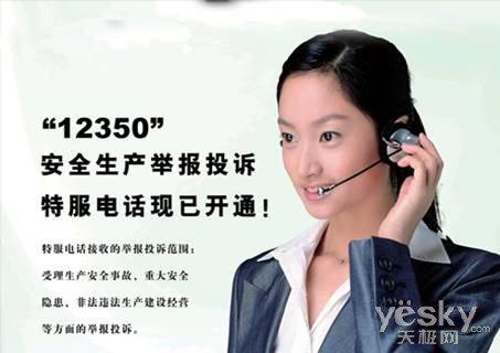 润普为12350安全生产投诉热线提供解决方案