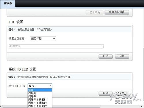 扔掉KVM!图解戴尔iDRAC服务器远程控制设置