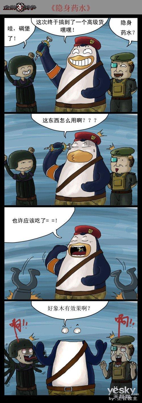 扣扣原始企鹅隐身头像