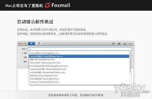 Foxmail for Mac 1.1新版发布 新增多项功能
