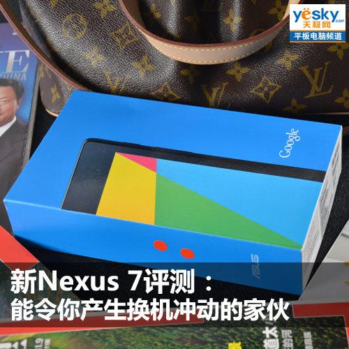 初期 化 nexus7