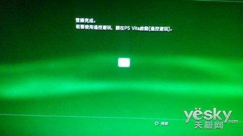 PSV远程遥控家用机 Remote Play功能体验