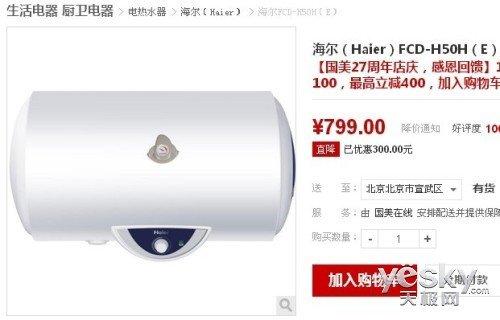 海尔fcd-h50h(e)电热水器799元