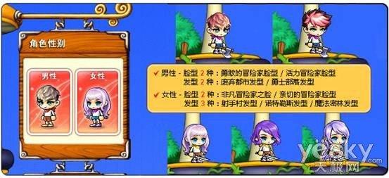 《冒险岛》真红 冒险家变革四重奏
