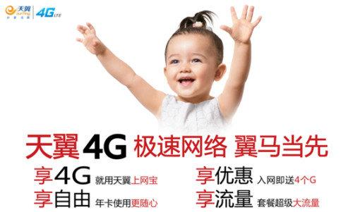 畅享手机游戏 电信天翼4G演绎高速无线体验
