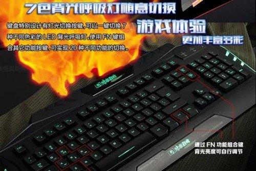 为游戏而生 新盟炼狱狂蛇键盘半价特卖