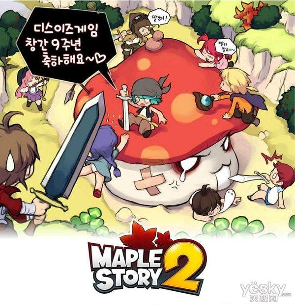 视频为玩家展现了《冒险岛2》的角色和怪物.