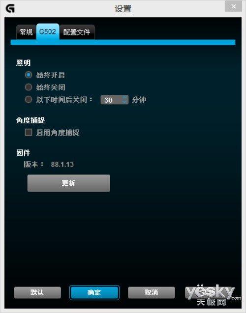 升级与传承 罗技G502游戏鼠标评测