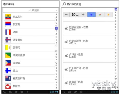 张江霖畅谈第一款全球导航软件