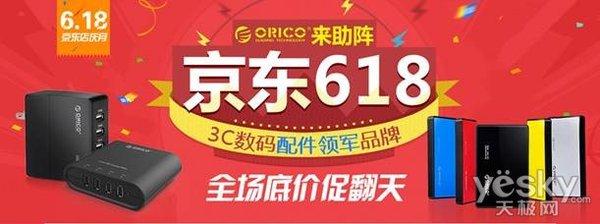 ORICO作为电脑数码周边产品厂商,经过几年的不懈努力,在这个电商时代可以说是创意不断,并且创新的概念越来越有实力的展现和实用性,而对于这个具有无限可能618意义的节日里ORICO的热卖爆款怎能缺席?