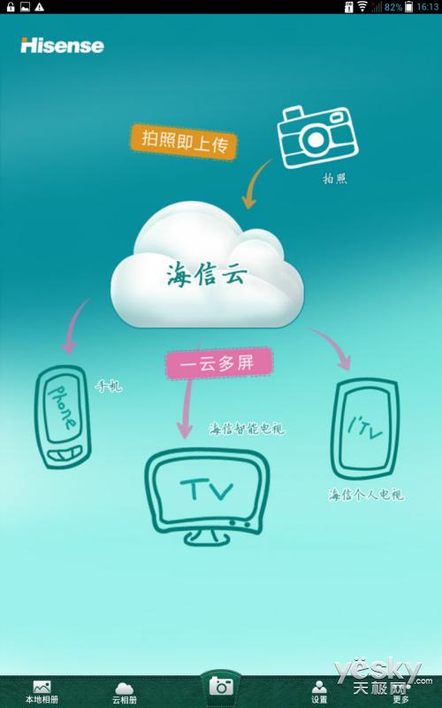 独家vision ui 海信红豆pad平板f5180评测