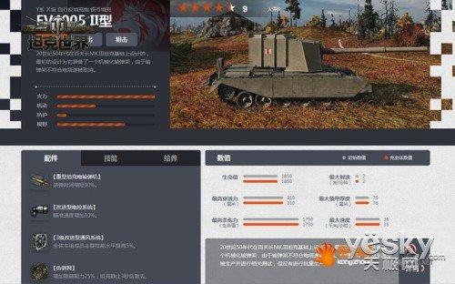 """""""游戏地图""""模块对《坦克世界》战斗地图进行了一次完全更新,并将所有"""