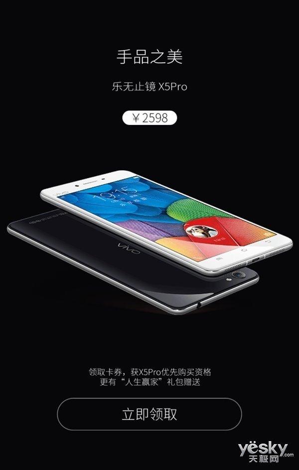 国产最美手机vivo X5Pro投放的广告 售价2598元-手机天极 vivo新款旗图片