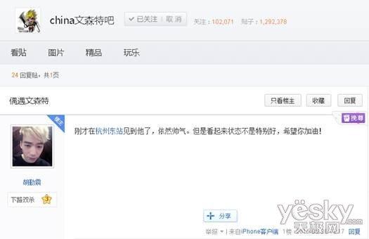 LOL主播文森特签约杭州爆现身战旗TV先行一视频步图片