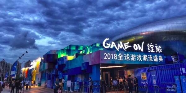 """全球首个电子游戏博物馆""""GameOn绽放""""深圳开幕"""
