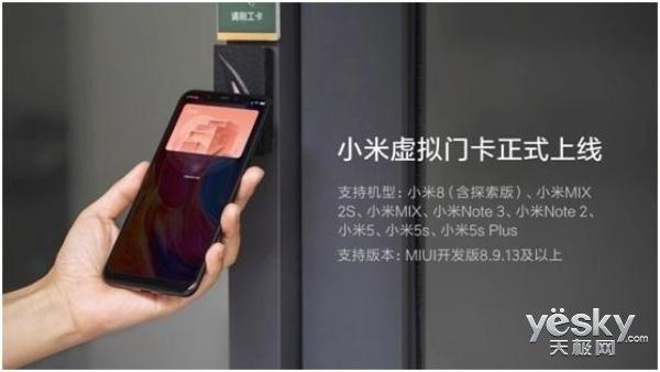 小米虚拟门卡空白卡功能上线,用户可根据场景自定义