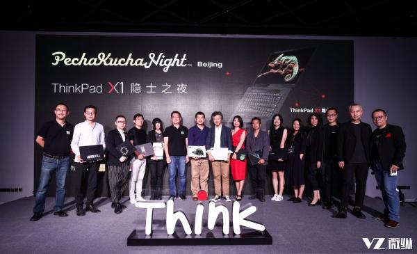 加磅高性能超便携双属性 ThinkPad X1隐士及P1隐士国内正式发布 - 第1张  | 1617U游戏网