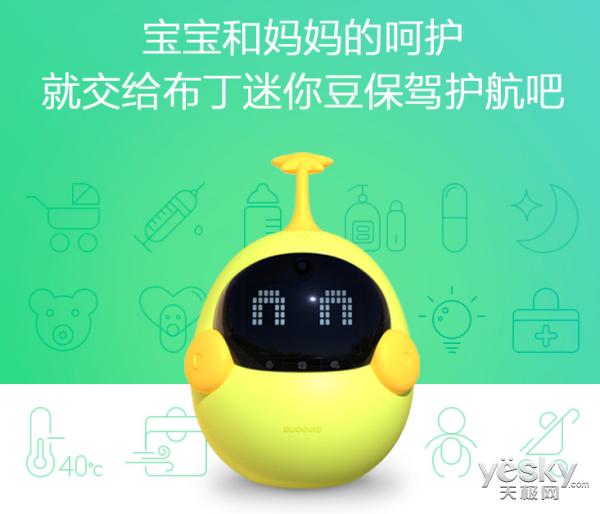布丁迷你豆开启预售 温暖的智能机器人陪伴孩子更好成长