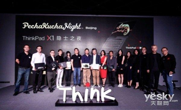 15.6寸的高性能超便携 ThinkPad正式发布X1隐士&P1隐士