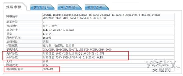 双屏旗舰努比亚Z18S入网:主屏6.2英寸,副屏5.1英寸