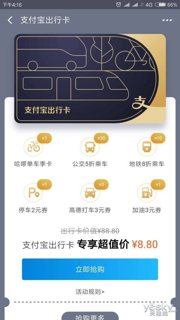 马云又送福利,这次是高德支付宝的8.8元出行卡:公交5折/地铁8折