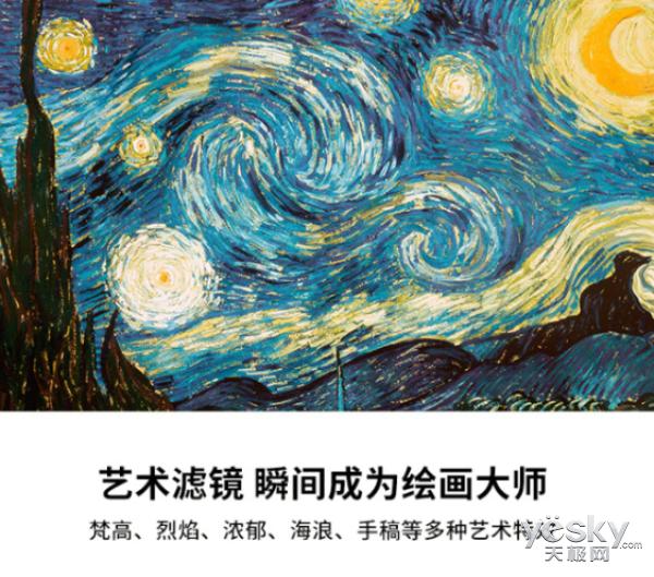 梵高的画笔 努比亚Z18星空典藏版9月26日正式开售