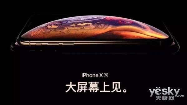 iPhone XS系列两款新机维修价格公布,保外换屏价高达2228元起