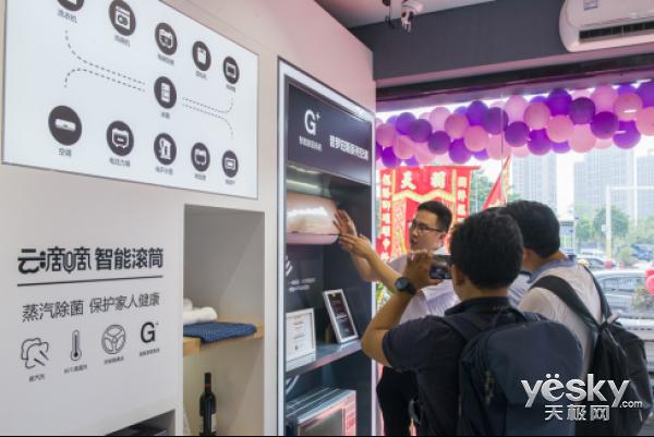 格兰仕首家G+智慧家居体验馆开业   为消费者提供一站式的智能家电消费体验