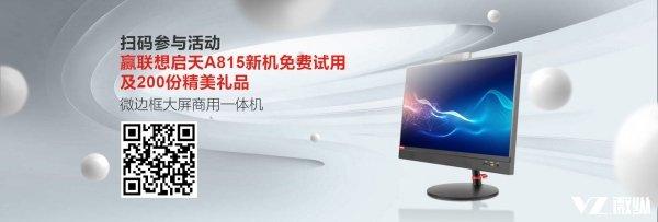 """搭载AMD锐龙""""芯"""",联想启天A815推动一体台式机普及"""
