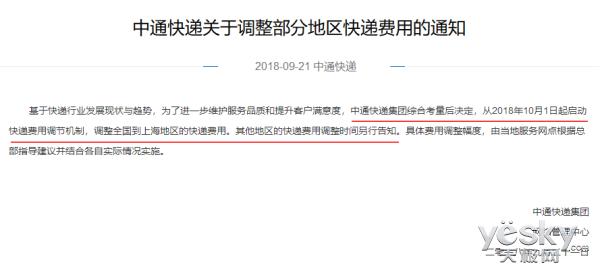 """双11前中通韵达又涨价了,这次还有圆通,且上海用户率先""""体验"""""""