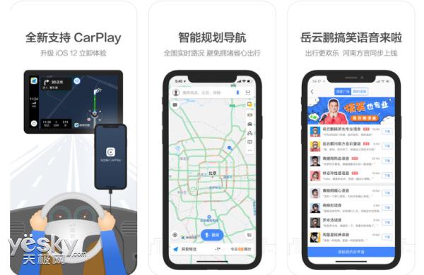 终于等到你!高德地图宣布适配苹果CarPlay,升级iOS 12即可体验