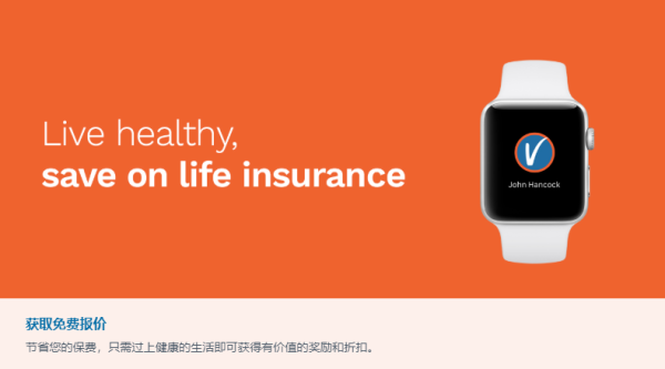 在美国,人寿保险折扣与健身数据形成挂钩