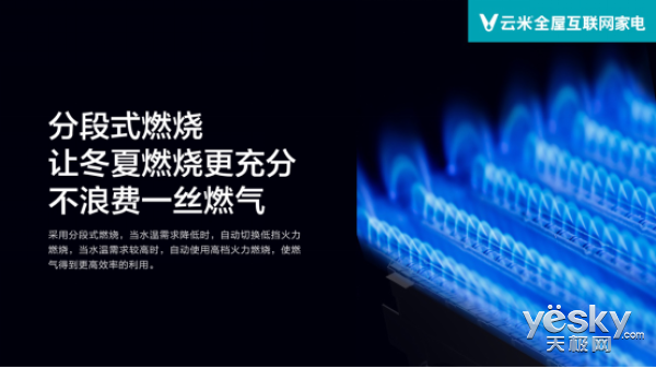 你的全天候完美沐浴管家 云米互联网燃气热水器1C上市