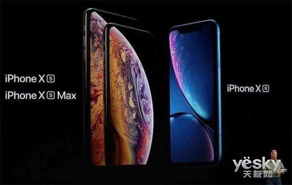售价过高让iPhone XS Max销量放缓,供应链或将减少订单