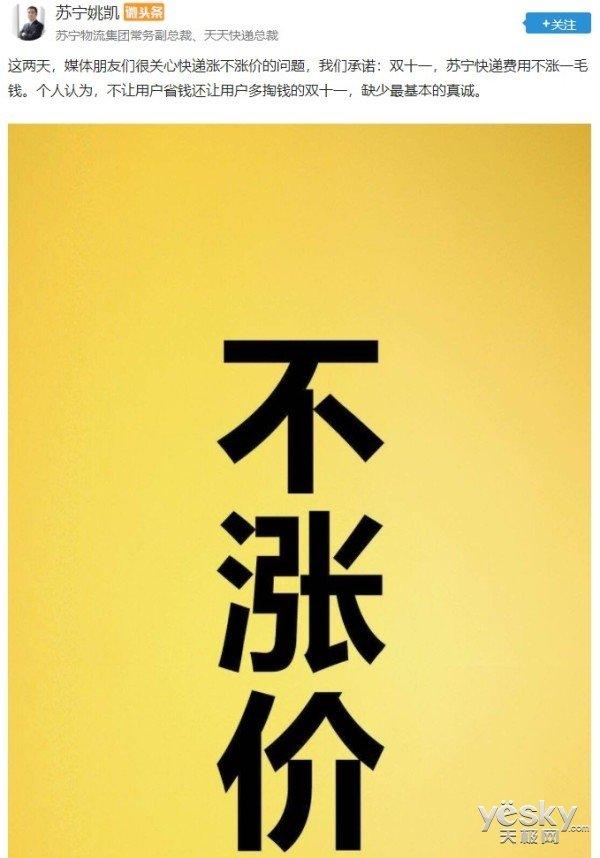"""双11大战提前打响!通达系宣布快递涨价,苏宁却说""""不涨1毛钱"""""""