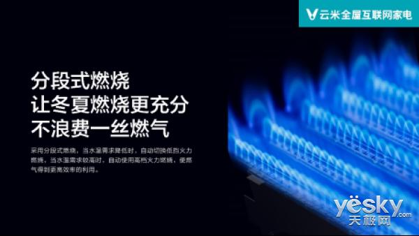 过品质居家生活 云米互联网燃气热水器 洗澡做饭一句话的事儿