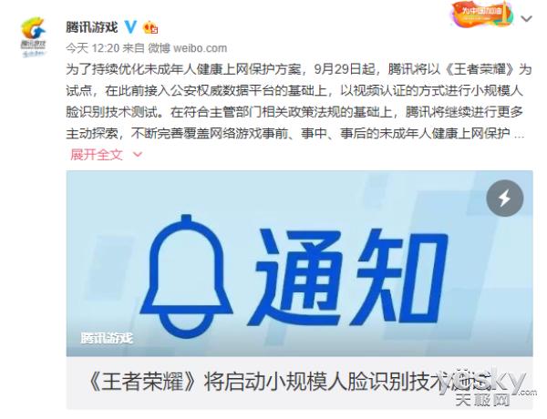 北京深圳用户注意了,《王者荣耀》开启人脸识别认证测试!