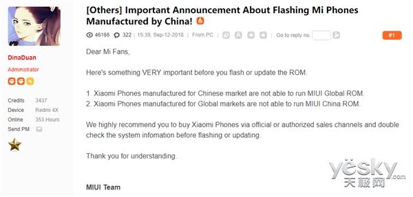 变相广告盈利!小米禁止行货与国际版ROM互刷