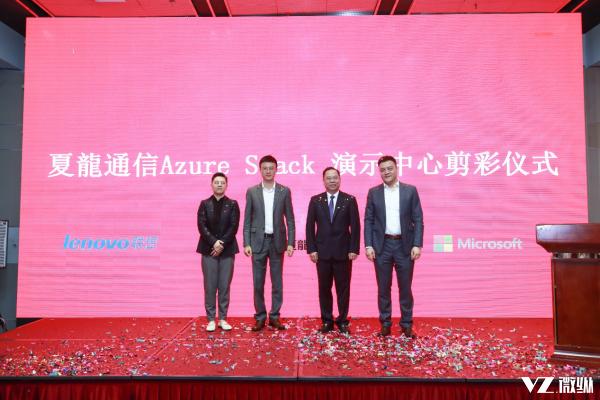 三大巨头联手:联想-夏龙通信Azure Stack云生态出显