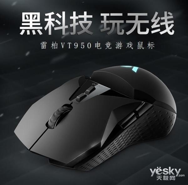 雷柏京东超级品牌日 电竞游戏鼠标任你挑