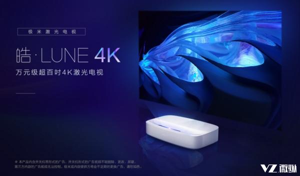 :真4K 广色域 极米激光电视皓LUNE 4K预约12999元