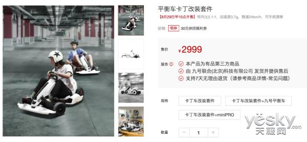 2999元起 九号平衡车卡丁改装套件限量发售
