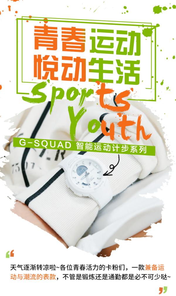 G-SQUAD智能运动计步系列 | 青春运动 悦动生活