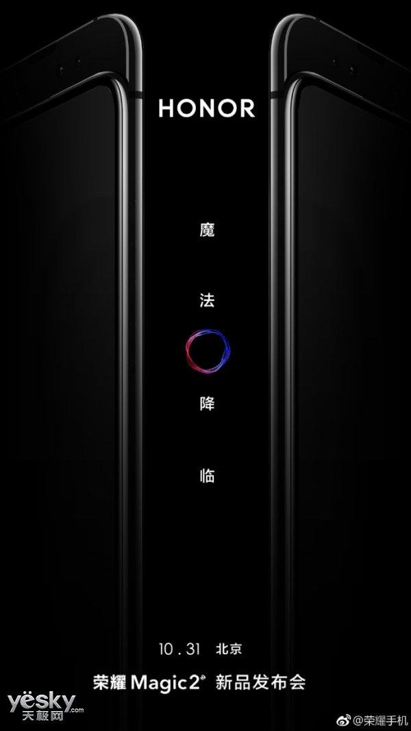 荣耀Magic2官宣:10月31日北京见!近100%全面屏、多项魔法黑科技