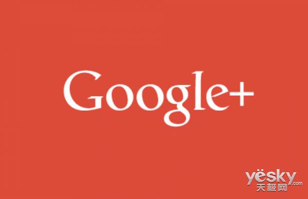 揭秘谷歌封闭Google+背后的本相:早知泄露 不敢曝光