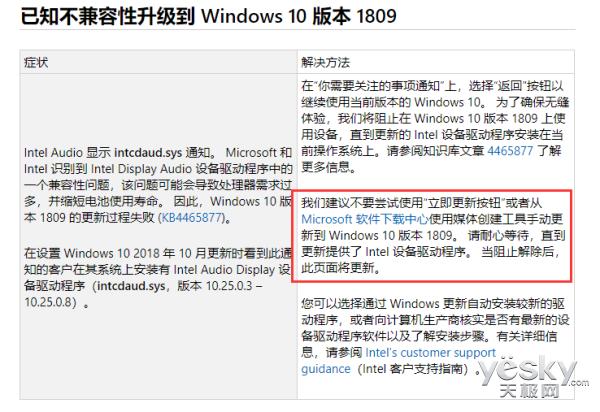 Win10十月更新误删了文件数据,怎么办?微软官方承诺恢复
