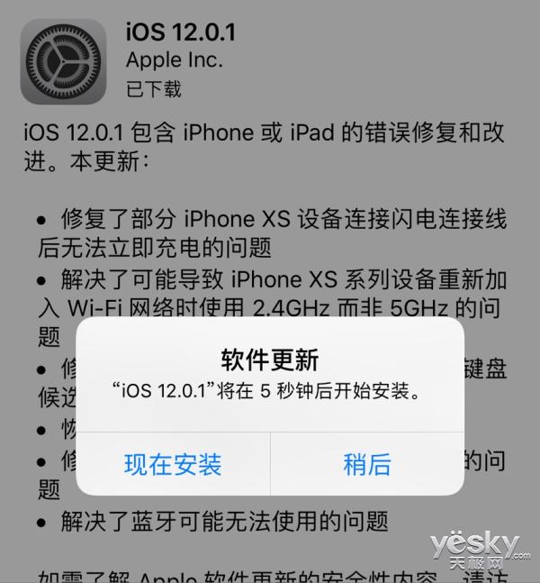 Apple已关闭iOS11.4.1验证 最后一版iOS11宣告再见