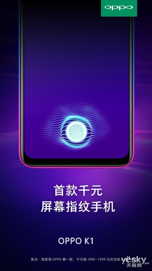 揭晓神秘新机身份 OPPO千元屏幕指纹手机K1强势来袭