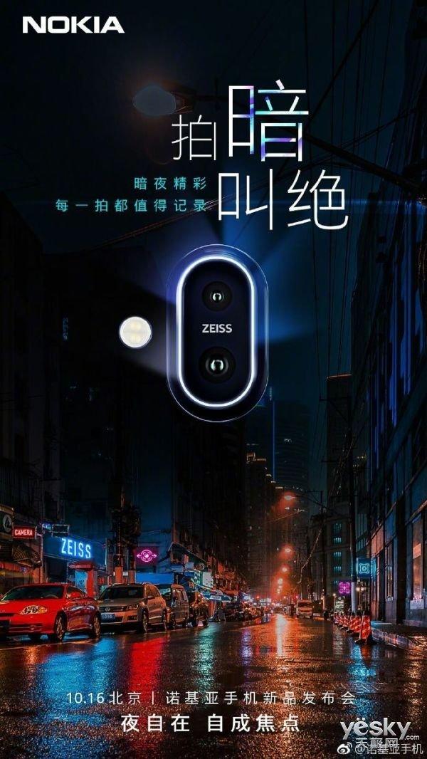 诺基亚X7正式官宣:夜拍能力强劲,10月16日发布