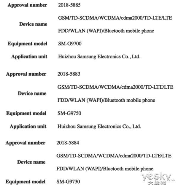 银河至尊首页Galaxy S10国行版型号曝光:至少三款产品
